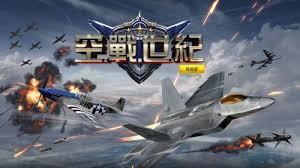 歐博娛樂城-空戰世紀遊戲介紹